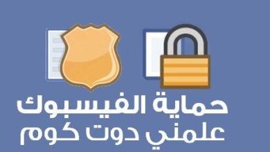 كيفية حماية حساب الفيسبوك 11