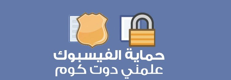 facebook-security-logo