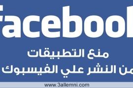 منع التطبيقات من النشر علي الفيسبوك بدون اذنك