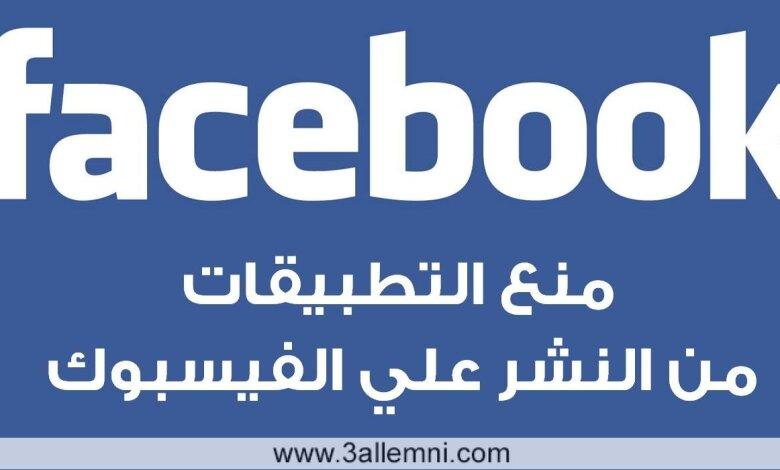 منع التطبيقات من النشر علي الفيسبوك بدون اذنك 1