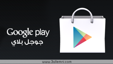 تحميل الاصدار الاخير من Google Play 4.6.16 مع خواص جديده 6