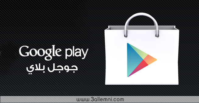 تحميل الاصدار الاخير من Google Play 4.6.16 مع خواص جديده 1