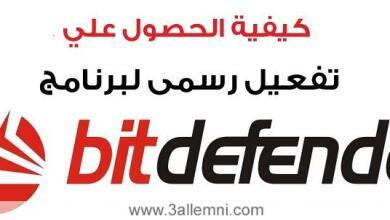 كيفية الحصول علي تفعيل رسمي لبرنامج Bitdefender Internet Security 2014 لمدة 9 أشهر 7