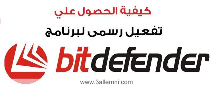 bitdefender - Copy (2)