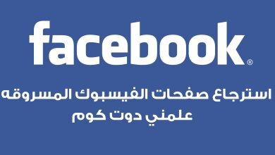كيفية استرجاع صفحات الفيس بوك المسروقه 2