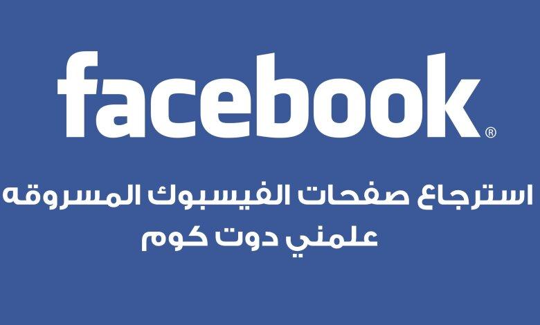 كيفية استرجاع صفحات الفيس بوك المسروقه 1