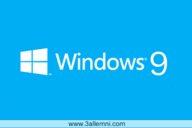 مميزات Windows 9