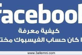 كيفية معرفة اذا كان حساب الفيسبوك مخترق ام لا