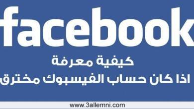 كيفية معرفة اذا كان حساب الفيسبوك مخترق ام لا 4