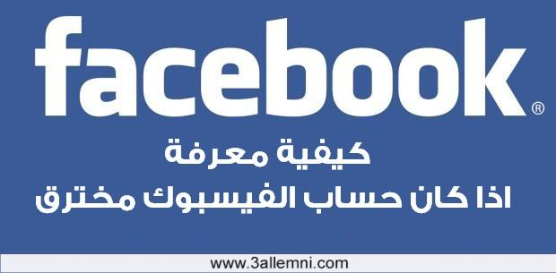 كيفية معرفة اذا كان حساب الفيسبوك مخترق ام لا 1