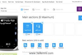 برمجه التطبيقات لاجهزه الويندوز فون اونلاين