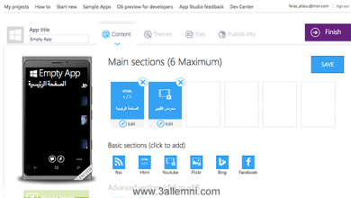برمجه التطبيقات لاجهزه الويندوز فون اونلاين 5