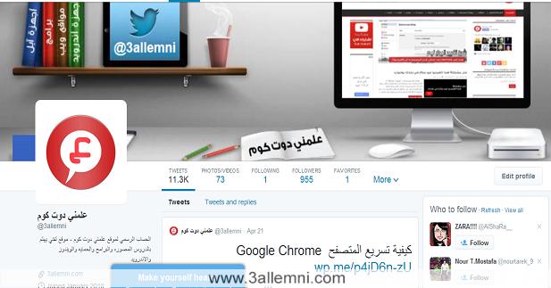 New Twitter Look