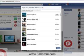 كيفية دعوة جميع الاصدقاء لصفحتك علي الفيسبوك بضغطه واحده