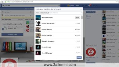 كيفية دعوة جميع الاصدقاء لصفحتك علي الفيسبوك بضغطه واحده 1