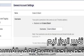 شرح تغير Username بعد تخطى الحد المسموح به في الفيسبوك