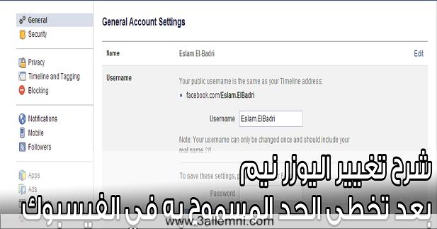 شرح تغير Username بعد تخطى الحد المسموح به في الفيسبوك 1