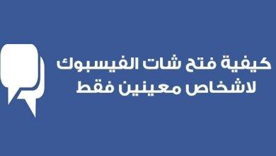 كيفية فتح شات الفيسبوك لاشخاص معينين فقط في الفيسبوك 7