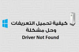 """كيفية تحميل وتنصيب التعريفات وحل مشكلة """" Driver Not Found """""""