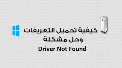 """كيفية تحميل وتنصيب التعريفات وحل مشكلة """" Driver Not Found """" 8"""
