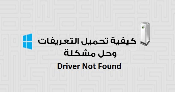 """كيفية تحميل وتنصيب التعريفات وحل مشكلة """" Driver Not Found """" 3"""