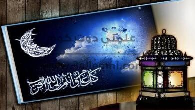 كل عام وانتم بخير - رمضان كريم - 4