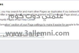 شرح التوثيق الداخلى لصفحات الفيس بوك