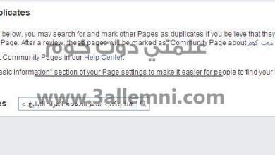 شرح التوثيق الداخلى لصفحات الفيس بوك 8