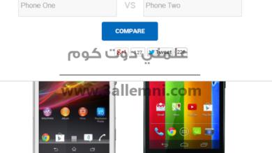 موقع للمقارنة بين الهواتف 5