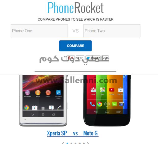 موقع  للمقارنة بين الهواتف 1
