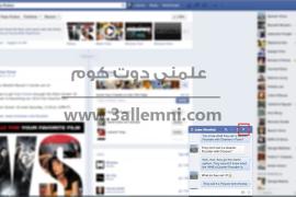 كيفية إنشاء نافذه خارجيه لشات الفيس بوك فى جوجل كروم