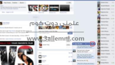كيفية إنشاء نافذه خارجيه لشات الفيس بوك فى جوجل كروم 4