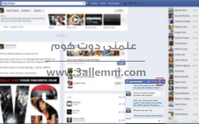 كيفية إنشاء نافذه خارجيه لشات الفيس بوك فى جوجل كروم 3