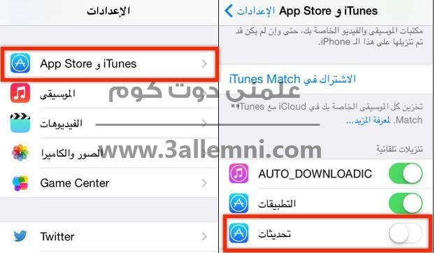 Photo of شرح الغاء التحديث التلقائى للبرامج فى الايفون و الايباد