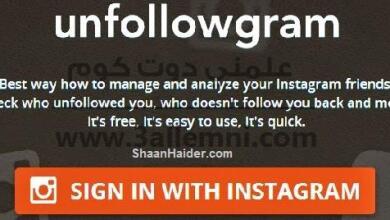 كيفيه معرفه من قام بإلغاء متابعتك على instagram 1