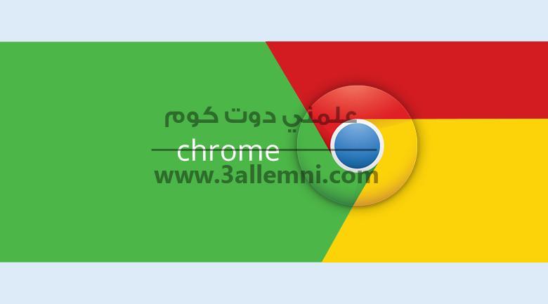 كيفية منع نوافذ الإعلانات المنبثقه فى جوجل كروم 1