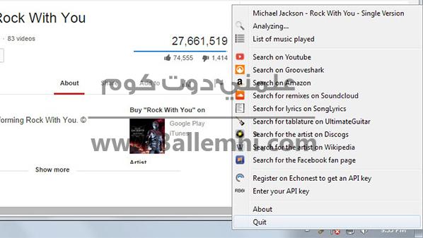 Photo of بديل Shazam لنظام الويندوز