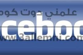 """شرح حمايه صفحات الفيس بوك من السرقه عن طريق """"حساب البيزنس"""""""