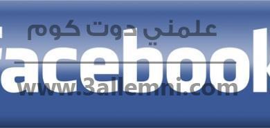 """شرح حمايه صفحات الفيس بوك من السرقه عن طريق """"حساب البيزنس"""" 7"""