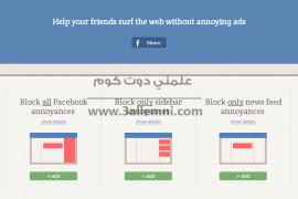 كيفية حذف اعلانات الفيسبوك