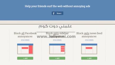 كيفية حذف اعلانات الفيسبوك 3