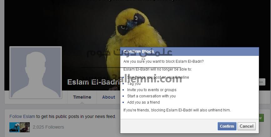 كيفية حظر اي شخص علي الفيسبوك 1