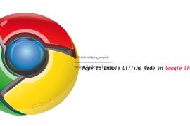 """تشغيل """"Offline Mode"""" فى متصفح جوجل كروم"""
