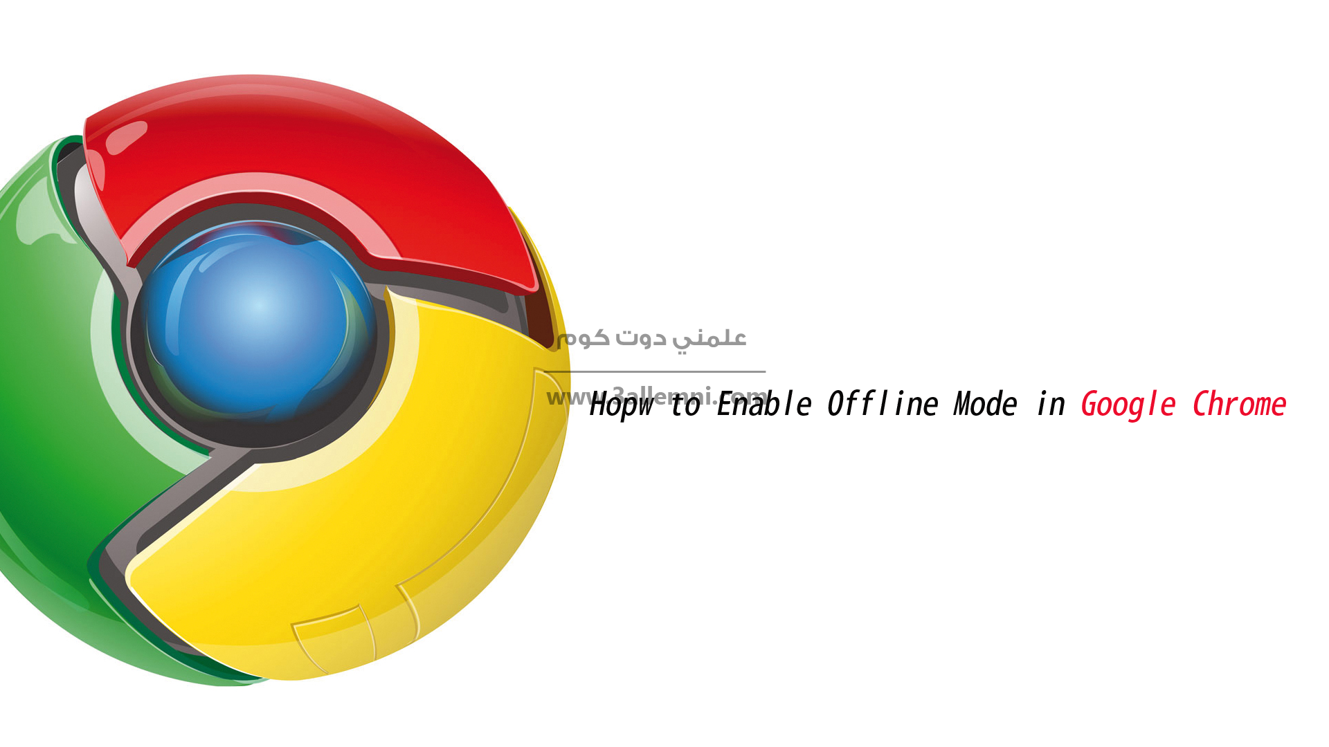 "Photo of تشغيل ""Offline Mode"" فى متصفح جوجل كروم"