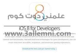 شرح الحصول على IOS 8 beta 4 لاجهزه الايفون و الايباد