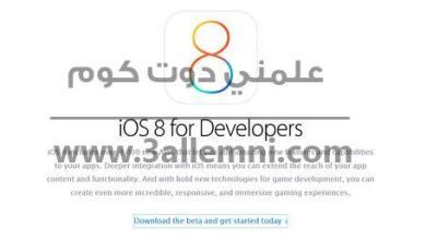 شرح الحصول على IOS 8 beta 4 لاجهزه الايفون و الايباد 1