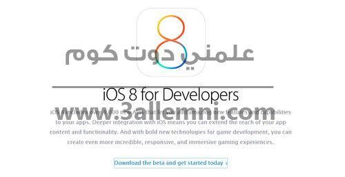 Photo of شرح الحصول على IOS 8 beta 4 لاجهزه الايفون و الايباد