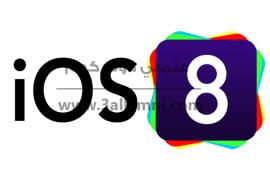 الاجهزه التى سوف تحصل على تحديث IOS 8