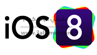 الاجهزه التى سوف تحصل على تحديث IOS 8 1