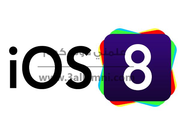 Photo of الاجهزه التى سوف تحصل على تحديث IOS 8